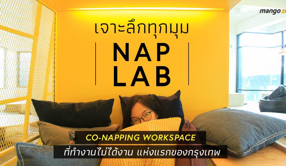 """เจาะลึกทุกมุม """"NapLab : Co-napping workspace"""" ที่ทำงานไม่ได้งานแห่งแรกของกรุงเทพ ใจกลางย่านจุฬาฯ"""