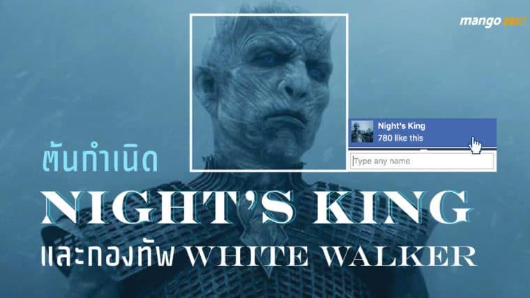 ต้นกำเนิด Night's King และกองทัพ White walker ที่มาพร้อมกับความหนาวเย็น