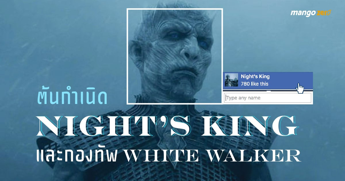 night-king-and-white-walker-history-feature
