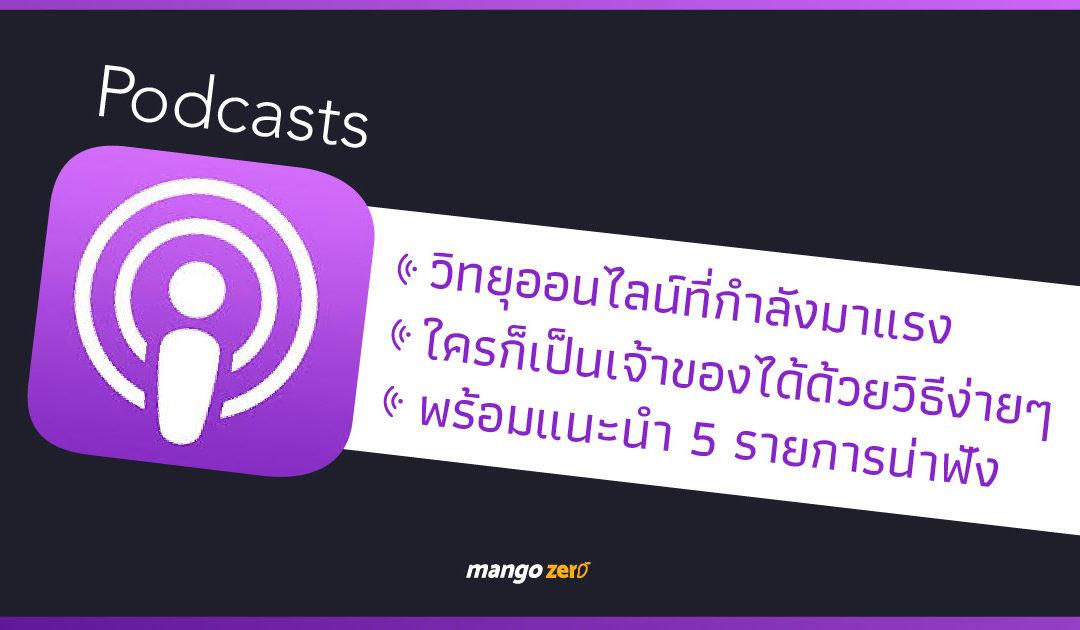 Podcasts รายการวิทยุออนไลน์ที่กำลังมา, พร้อมแนะนำรายการน่าฟังสำหรับผู้เริ่มต้น และวิธีทำพอดแคสต์ด้วยตัวเอง