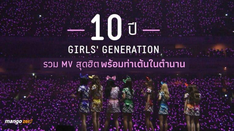 10 ปี Girls' Generation รวม MV สุดฮิตพร้อมท่าเต้นในตำนาน