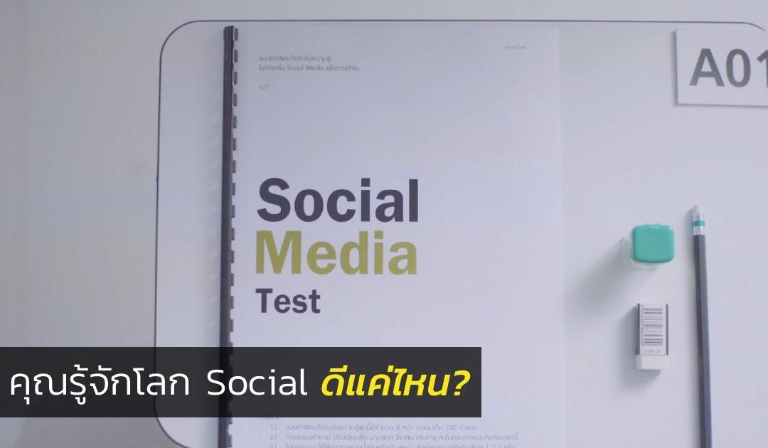 [Quiz] คุณรู้จักโลก Social ดีแค่ไหน ลองมาทำแบบทดสอบนี้กัน