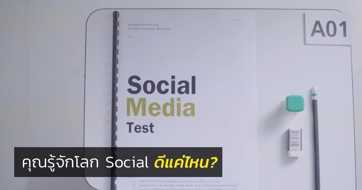 quiz-social-network-examination-featured