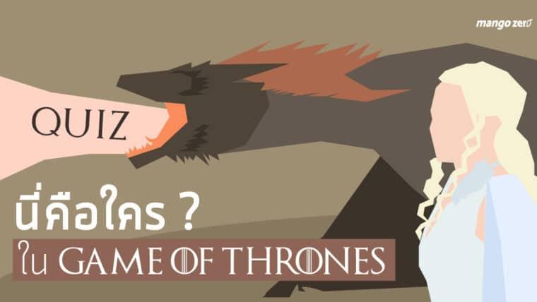 [QUIZ] จะทายถูกไหม ? นี่คือใครในซีรีส์ Game of Thrones ?