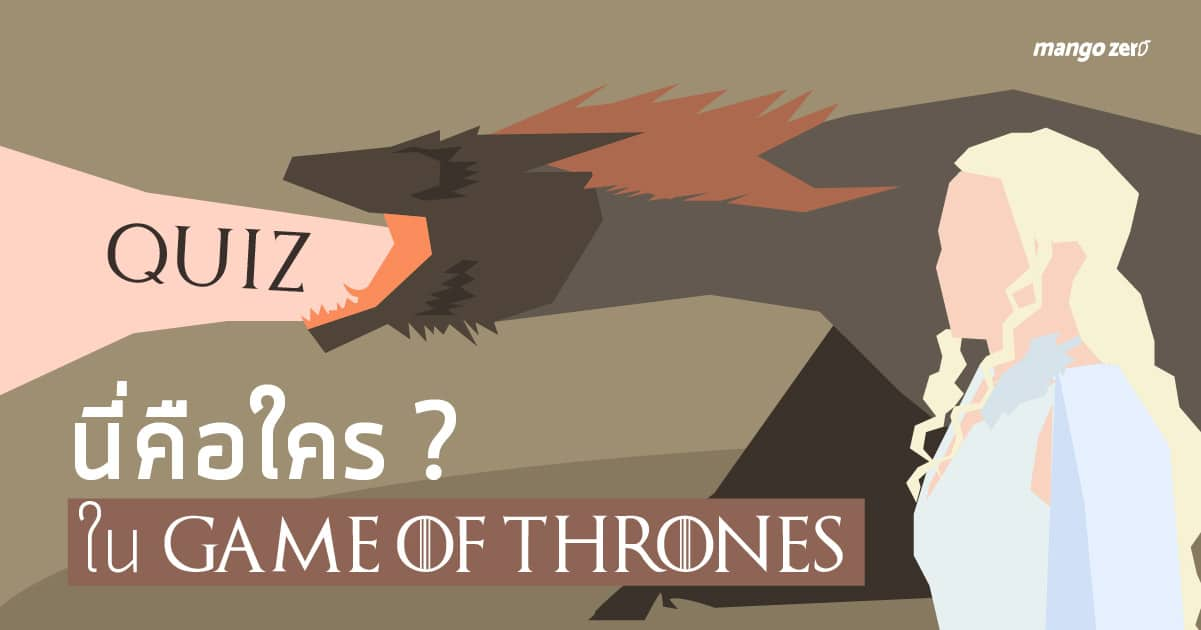 quiz-whic-characters-is-these-in-gameofthrones-13