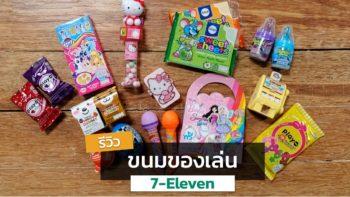 รวมรีวิว ขนมของเล่น ของกินของเล่นเด็กๆ น่ารักๆ ใน 7-Eleven