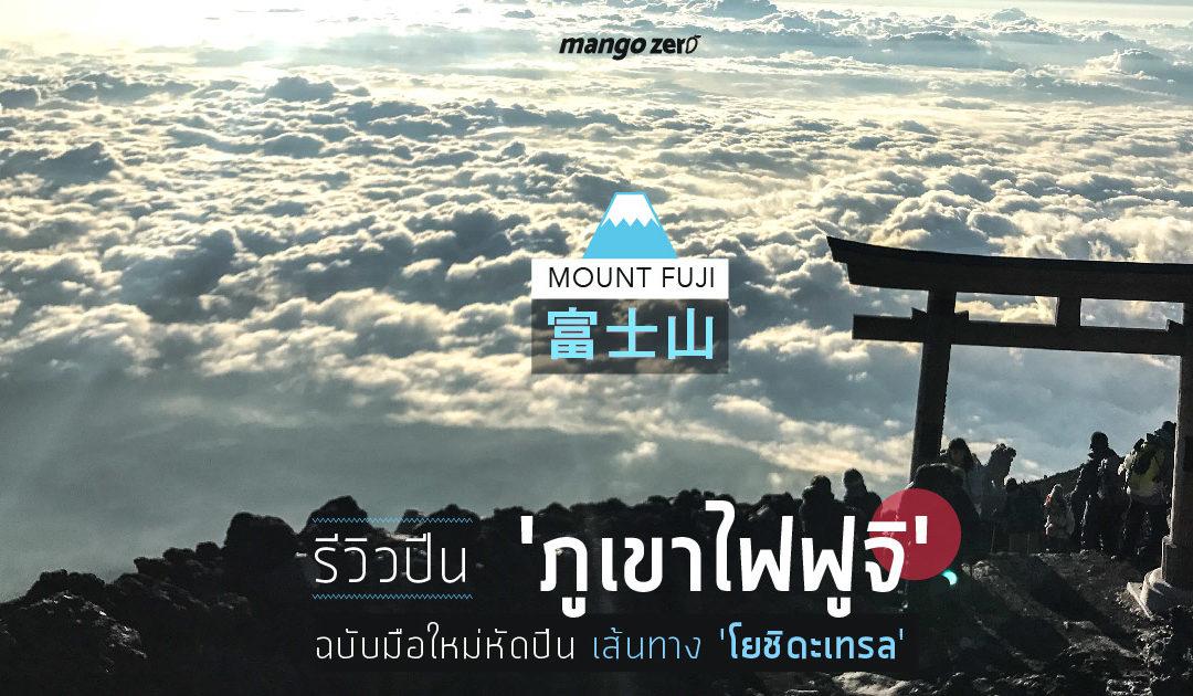 รีวิวปีน 'ภูเขาไฟฟูจิ' ฉบับมือใหม่หัดปีน เส้นทาง 'โยชิดะเทรล'