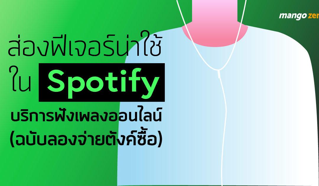 ส่องฟีเจอร์น่าใช้ใน Spotify บริการฟังเพลงออนไลน์ (ฉบับลองจ่ายตังค์ซื้อ)