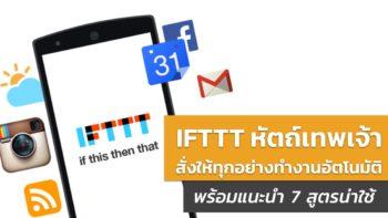 IFTTT เมื่อจับ Service ทุกอย่างมายำรวมกัน แล้วสั่งให้มันทำงานอัตโนมัติ