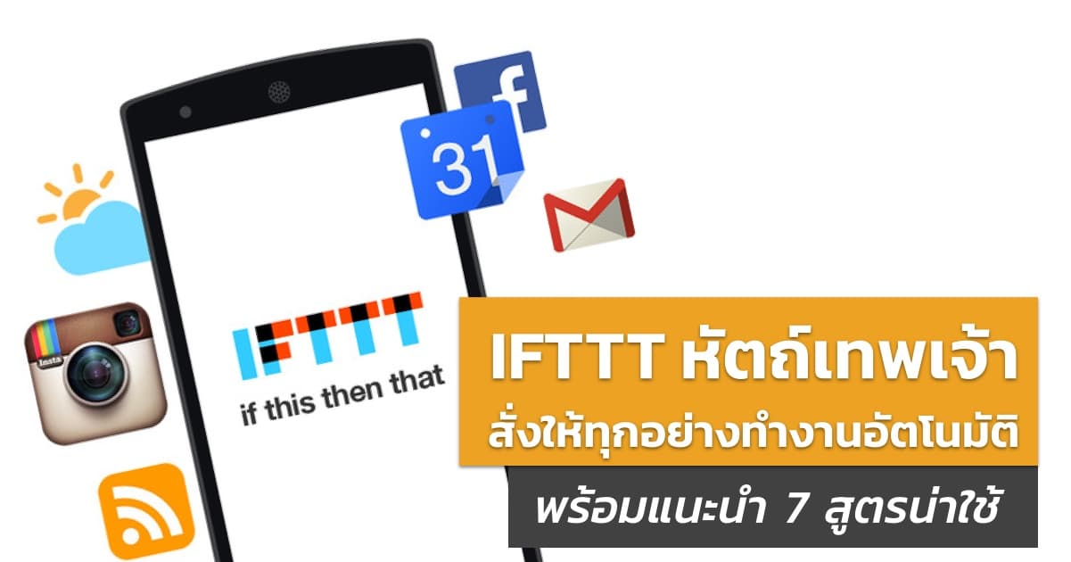 review-ifttt-automate-all-service-featured
