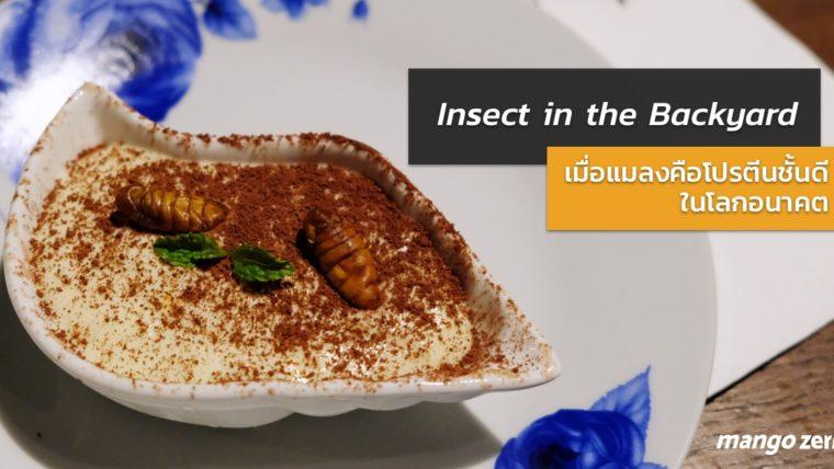 ร้านนี้มีแมลง Insect in the Backyard เมื่อแมลงคือโปรตีนชั้นดีในโลกอนาคต