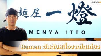 รีวิว : Menya Itto สุดยอดร้านราเมนชื่อดังจากโตเกียว พร้อมเมนูใหม่ขายเฉพาะที่เมืองไทยเท่านั้น