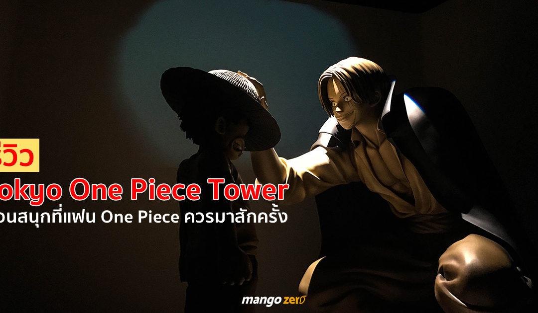รีวิว 'Tokyo One Piece Tower' สวนสนุกที่แฟน One Piece ควรมาสักครั้งในชีวิต