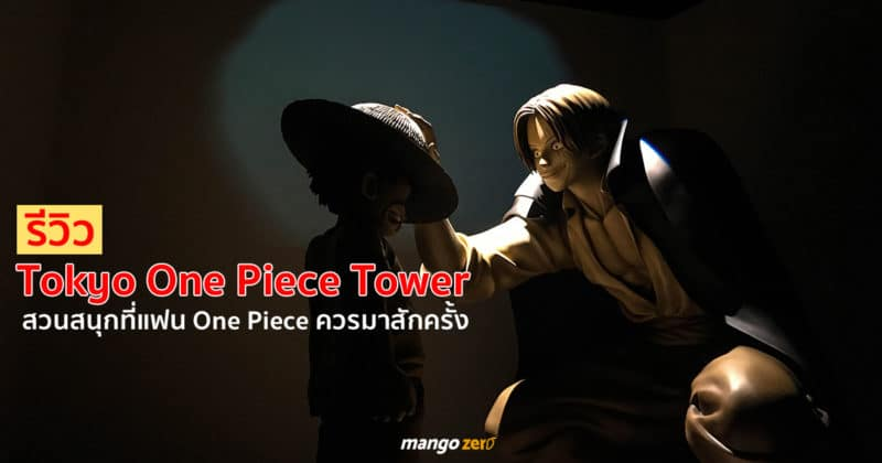 review-tokyo-one-piece-tower