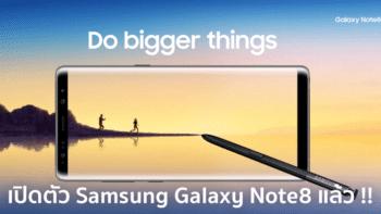 สรุปข้อมูล Samsung Galaxy Note 8 ใหม่ !! มาพร้อมกล้องคู่, RAM 6 GB ท้าชน iPhone 8