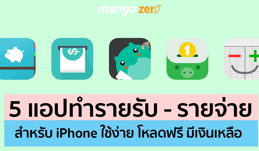 5 แอปทำรายรับ – รายจ่ายที่ช่วยให้คุณมีเงินเก็บสำหรับ iPhone โหลดฟรี!