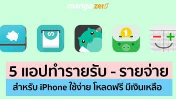 5 แอปทำรายรับ - รายจ่ายที่ช่วยให้คุณมีเงินเก็บสำหรับ iPhone โหลดฟรี!
