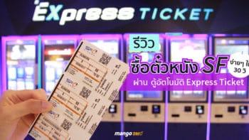 รีวิว ซื้อตั๋วหนัง SF ผ่านตู้อัตโนมัติ Express Ticket ง่ายๆ ใน 30 วิ