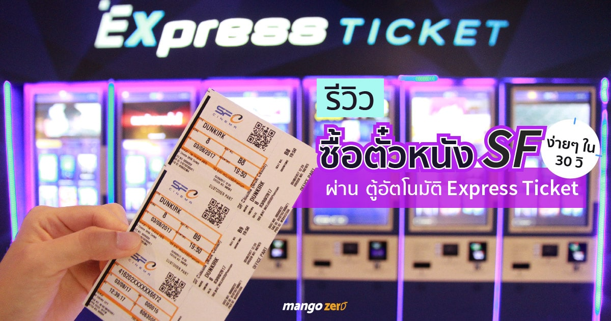 sf-express-ticket-09
