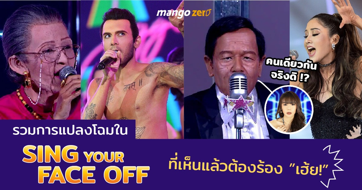 sing-your-face-off-cover-01-02-02-01