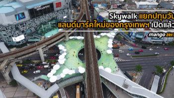'Skywalk แยกปทุมวัน' แลนด์มาร์คใหม่ของกรุงเทพฯ เปิดใช้งานแล้ว