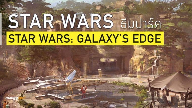 Star Wars ธีมปาร์ค : STAR WARS: GALAXY'S EDGE บังคับมิลเลเนียมฟอลคอน, ต่อสู้กับ First Order และทำภารกิจลับสุดยอดแห่งกาแล็กซี