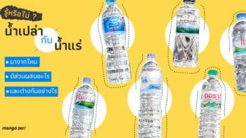 รู้หรือไม่ น้ำเปล่ากับน้ำแร่ เป็นน้ำที่มาจากไหน มีส่วนผสมอะไร และต่างกันอย่างไร