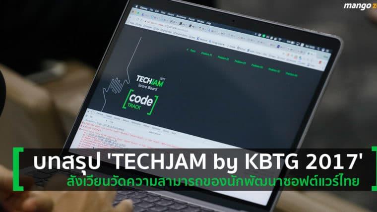 บทสรุป 'TechJam by KBTG 2017' สังเวียนแข่งขันของนักพัฒนาซอฟต์แวร์รุ่นใหม่ทีมที่ชนะได้ไปซิลิคอน วัลเลย์