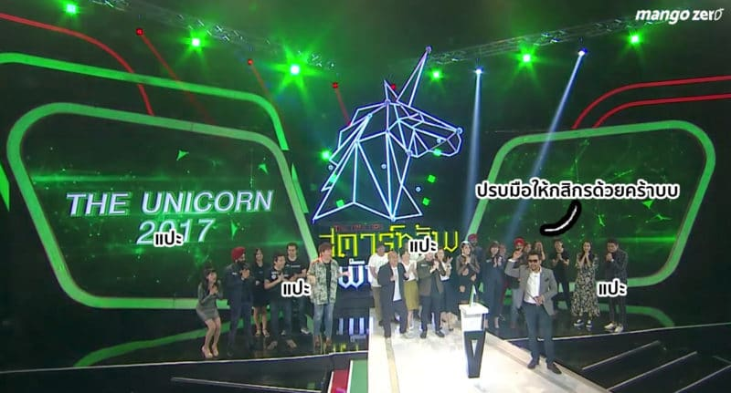 the-unicorn-season-1-start-up