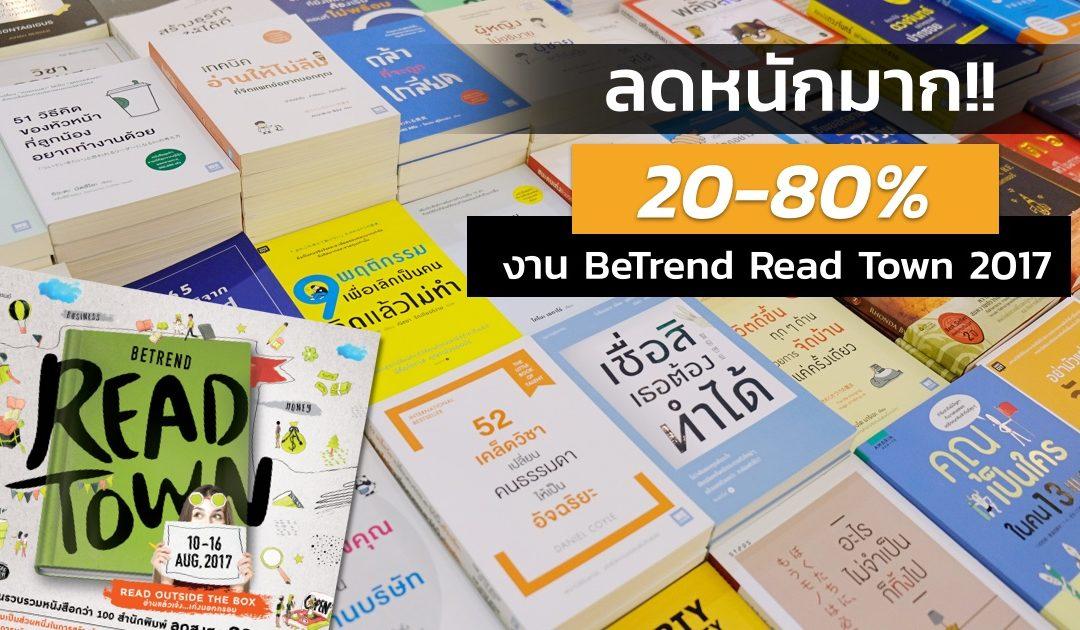 พาเดินชมงาน BeTrend Read Town 2017 งานหนังสือคุณภาพ ลดจัดหนัก 80%