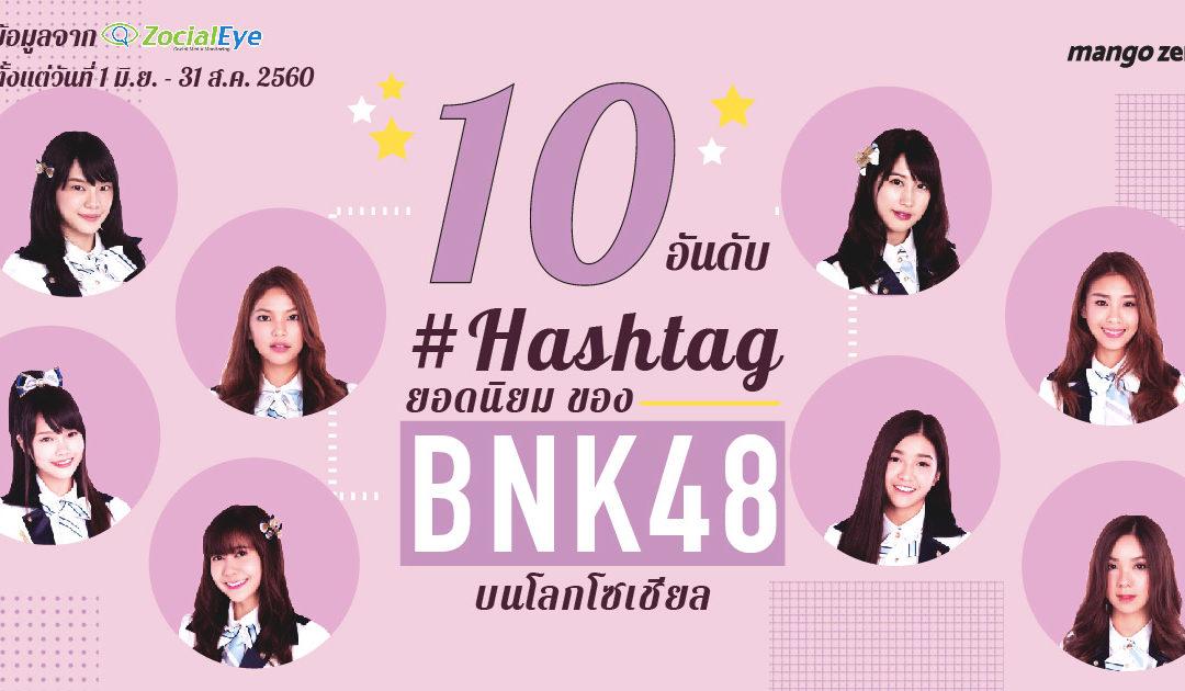 """10 อันดับ #Hashtag ยอดนิยม ของน้องๆ วง """"BNK48"""" บนโลกโซเชียล"""