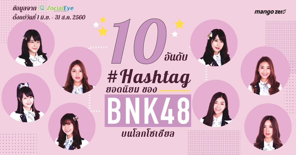 10-bnk48-hashtag-most-hit12