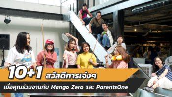 10+1 สวัสดิการเจ๋งๆ เมื่อคุณร่วมงานกับ Mango Zero และ ParentsOne
