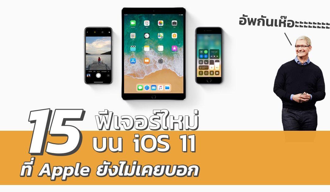 รวม 15 ฟีเจอร์ใหม่บน iOS 11 ที่ Apple ยังไม่เคยบอก