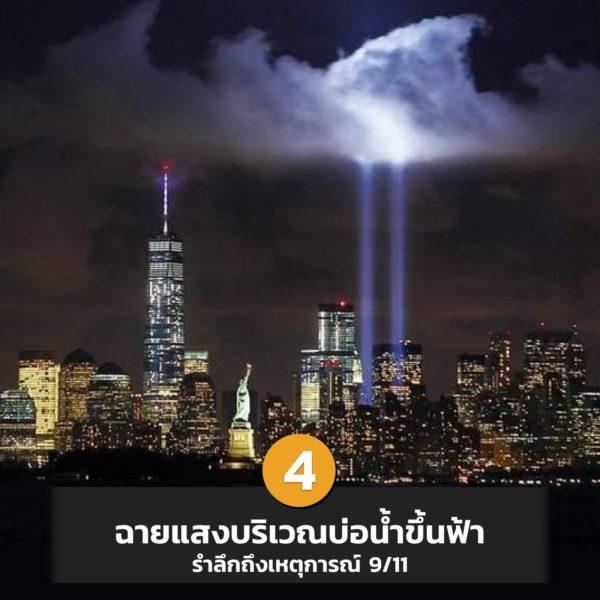 16-years-911-world-trade-center-4