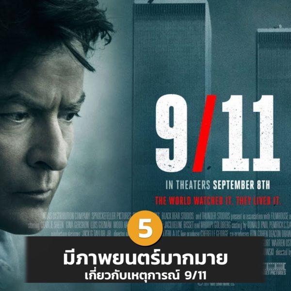 16-years-911-world-trade-center-5