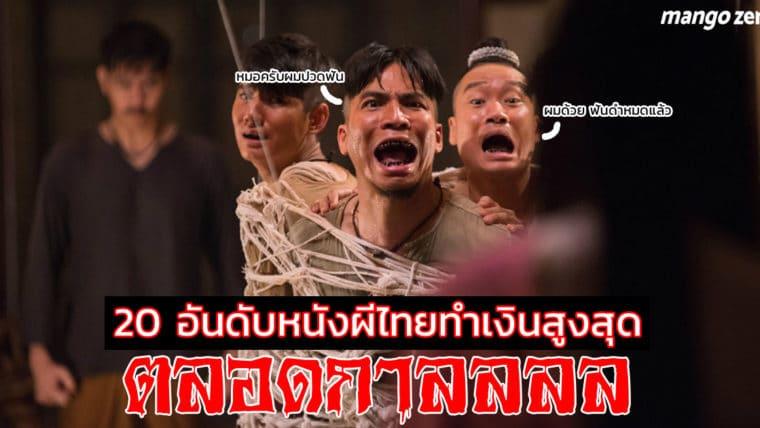 20 อันดับหนังผีไทยทำเงินในประเทศสูงสุดตลอดกาลจากทุกค่าย