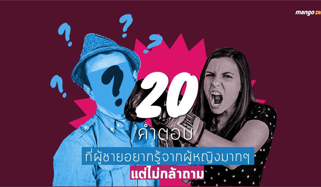 20 คำตอบที่ผู้ชายอยากรู้จากผู้หญิงมากๆ แต่ไม่กล้าถาม