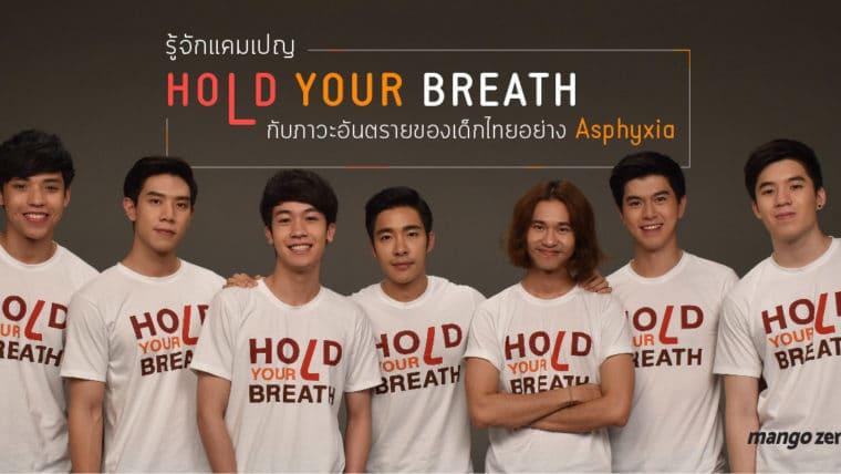 รู้จักแคมเปญHold Your Breath กับภาวะอันตรายของเด็กไทยอย่าง Asphyxia