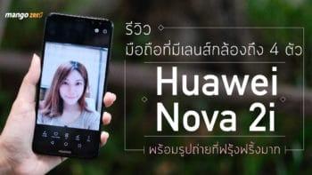 รีวิวมือถือที่มีเลนส์กล้องถึง 4 ตัวของ Huawei Nova 2i พร้อมรูปถ่ายที่ฟรุ้งฟริ้งมาก