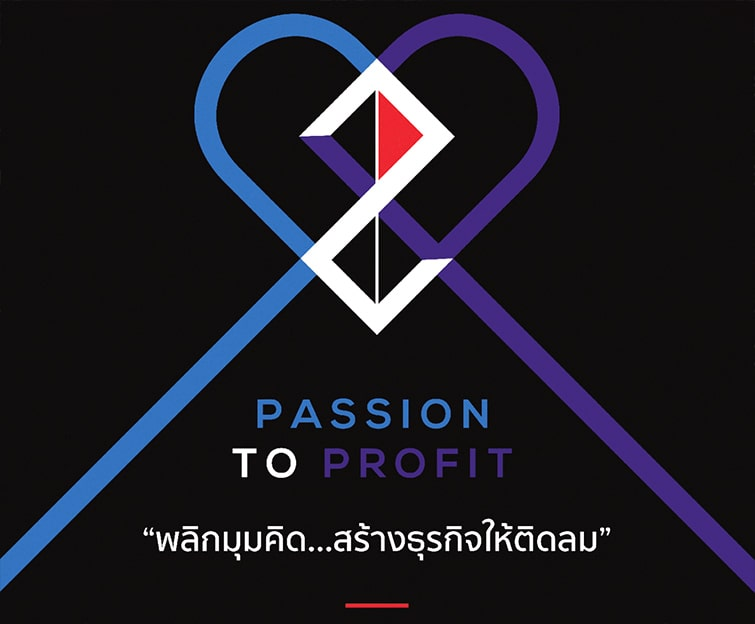 Passion-to-profit-event-5