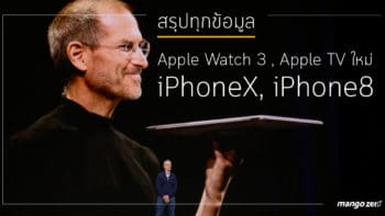 สรุปทุกข้อมูล iPhone X, iPhone 8, Apple Watch 3, Apple TV จากงาน Apple 2017