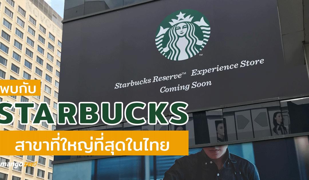 เตรียมพบกับ Starbucks สาขาใหญ่ที่สุดในไทย สูง 3 ชั้น ใจกลางสยาม เปิดให้บริการปลายปีนี้ !!