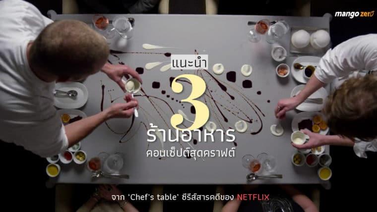 แนะนำ 3 ร้านอาหารคอนเซ็ปต์สุดคราฟต์จาก 'Chef's table' ซีรีส์สารคดีของ Netflix