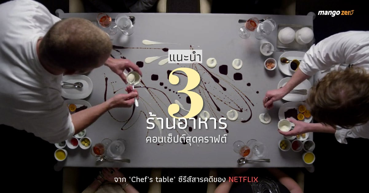 chefs-table-netflix-featured