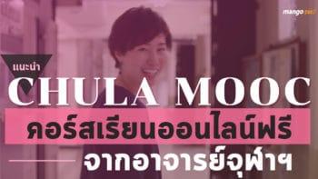 เรียนออนไลน์ฟรี ! CHULA MOOC คอร์สฟรีจากอาจารย์จุฬา ลงทะเบียนเรียนฟรี 8 ก.ย.-15 ต.ค. นี้
