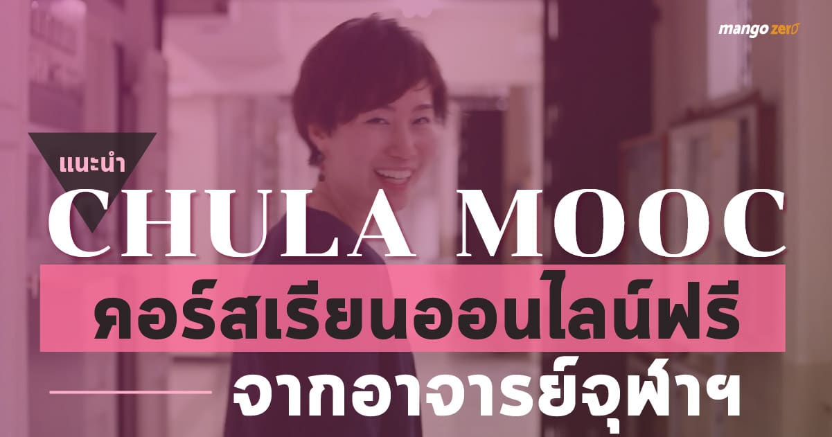 chula-mooc-featured