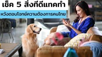 เช็ค 5 สิ่งที่ดีแทคทำ...หวังดันทุกบริการตอบโจทย์ความต้องการคนไทย