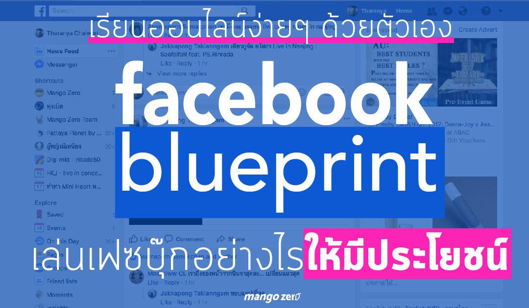 Facebook Blueprint เล่นเฟซบุ๊กอย่างไรให้มีประโยชน์ เรียนออนไลน์ง่ายๆ ด้วยตัวเอง