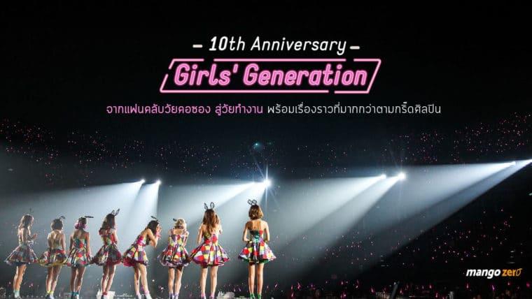 บทความพิเศษ : 10 ปี Girls' Generation จากแฟนคลับวัยคอซอง สู่วัยทำงาน พร้อมเรื่องราวความผูกพัน